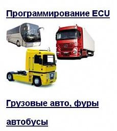 Чип тюнинг грузовиков