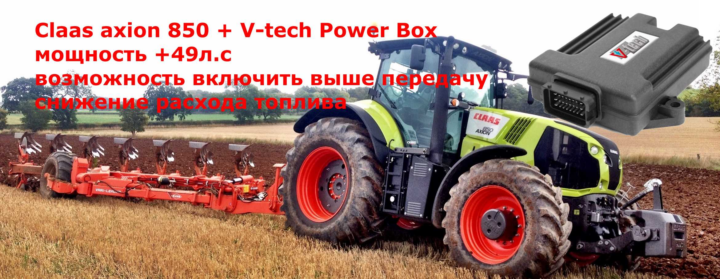 чип тюнинг claas axion 850