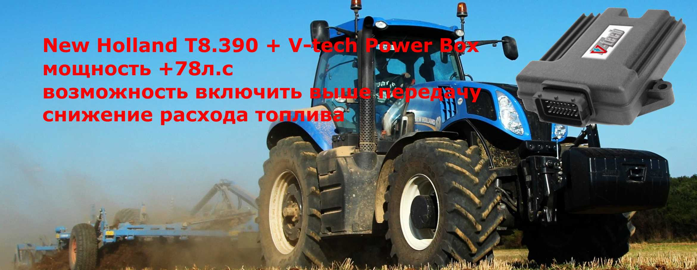 чип тюнинг new holland t8.390